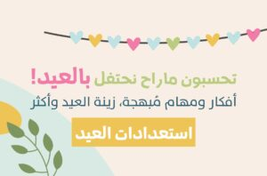 Read more about the article استعدادات العيد السعيد
