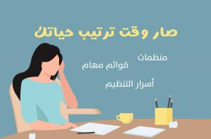 Read more about the article أسرار التخطيط